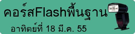 คอร์ส Basic Flash ครั้งที่ 8 วันอาทิตย์ที่ 18 มี.ค. 2555 // เต็ม