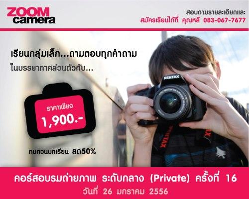 เรียนถ่ายรูป กับ Zoom Camera