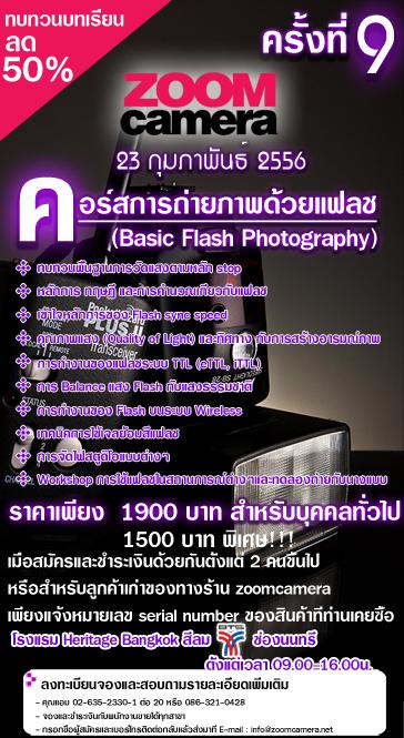 คอร์ส Flash 23 ก.พ. 56